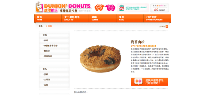 Dunkin Donuts China Marketing Case Studies